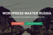Сайт за 3000 рублей на WordPress Master Россия